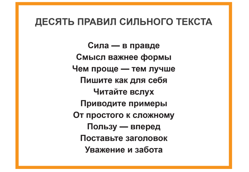 правила сильного текста