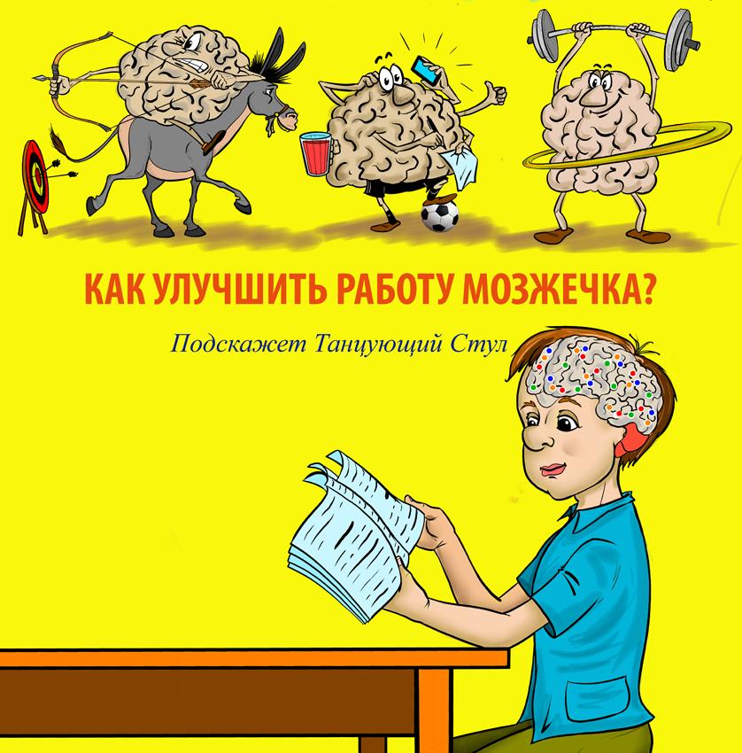 Как улучшить работу мозжечка? Подскажет ортопедический стул