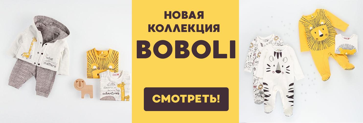 Поступление Boboli Осень-Зима 2018-2019