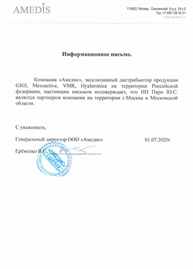 Mybeauty Moscow - авторизованный поставщик GiGi
