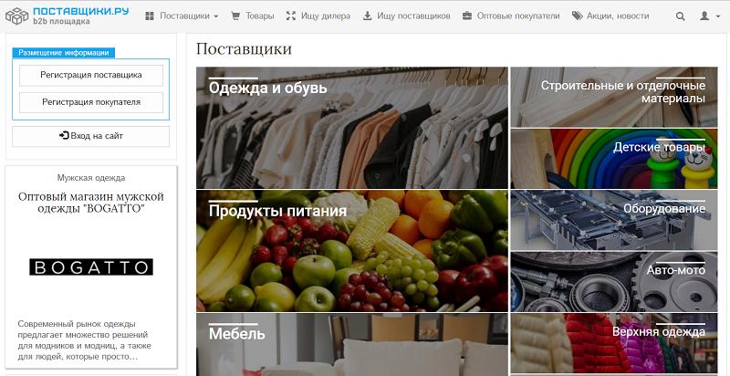 Главная страница платформы Поставщики.ру