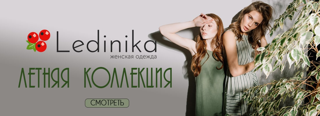 Летняя коллекция Ledinika