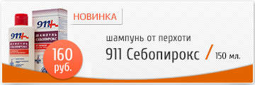 small_Себопирокс_150.png