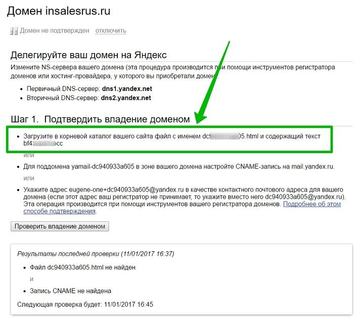 подтвердить права на владение доменом