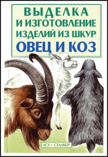 Книга о выделке шкур овец и коз