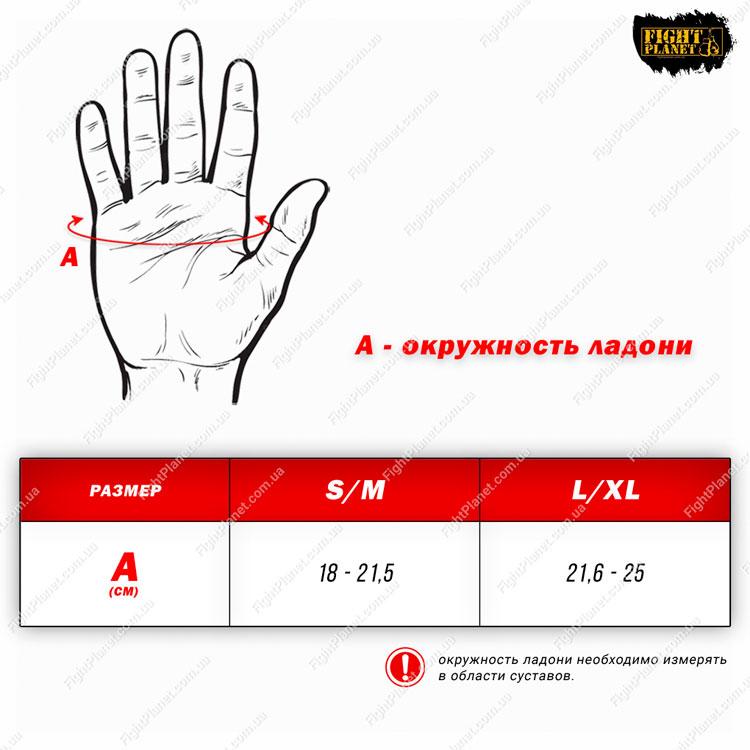 Размерная сетка тренажерных перчаток Venum