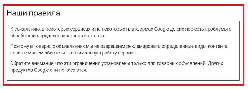 правила гугл