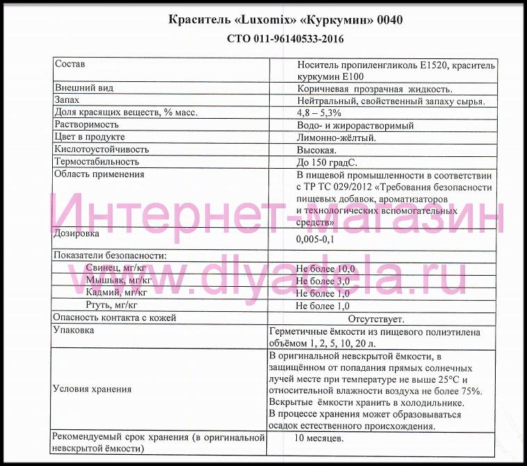 Спецификация пищевого красителя Куркумин 040