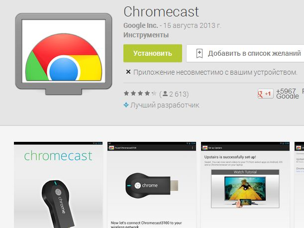 Chromecast_6