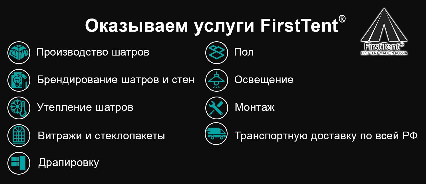 Услуги ФирстТент