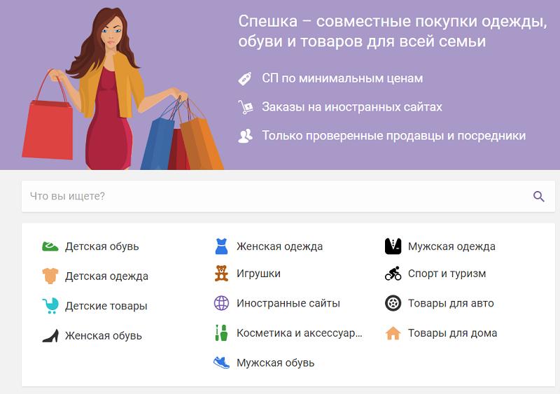 Сайт совместных покупок в Украине