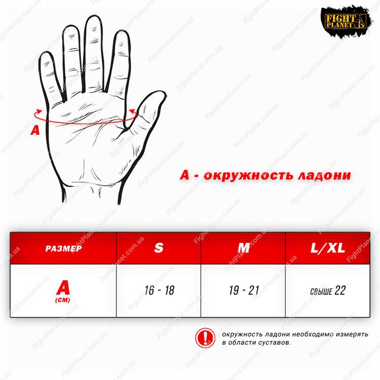 Размерная сетка бойцовских перчаток для MMA Ben Lee
