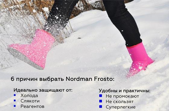 Угги Nordman Frosto характеристики