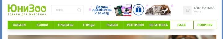 Интернет-магазин unizoo.ru