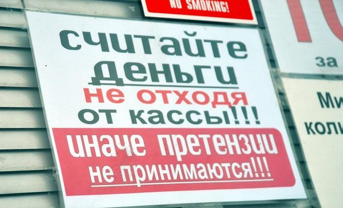 Предупреждающая табличка в магазине