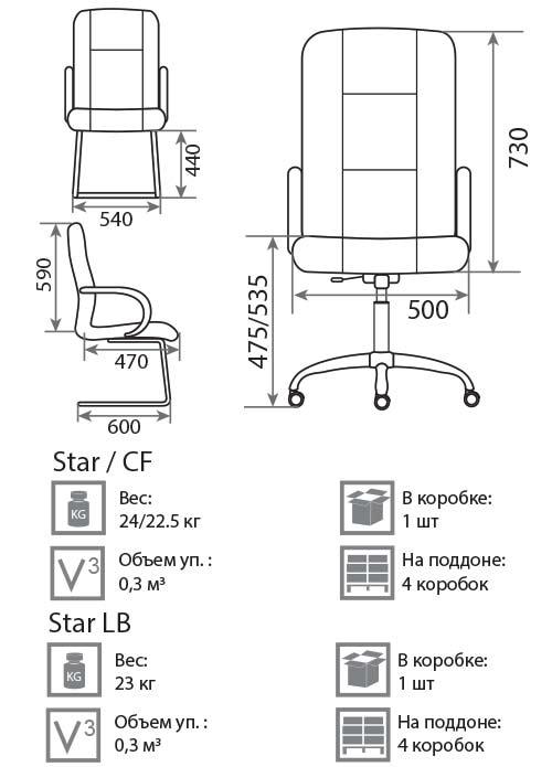 Кресло Стар размеры