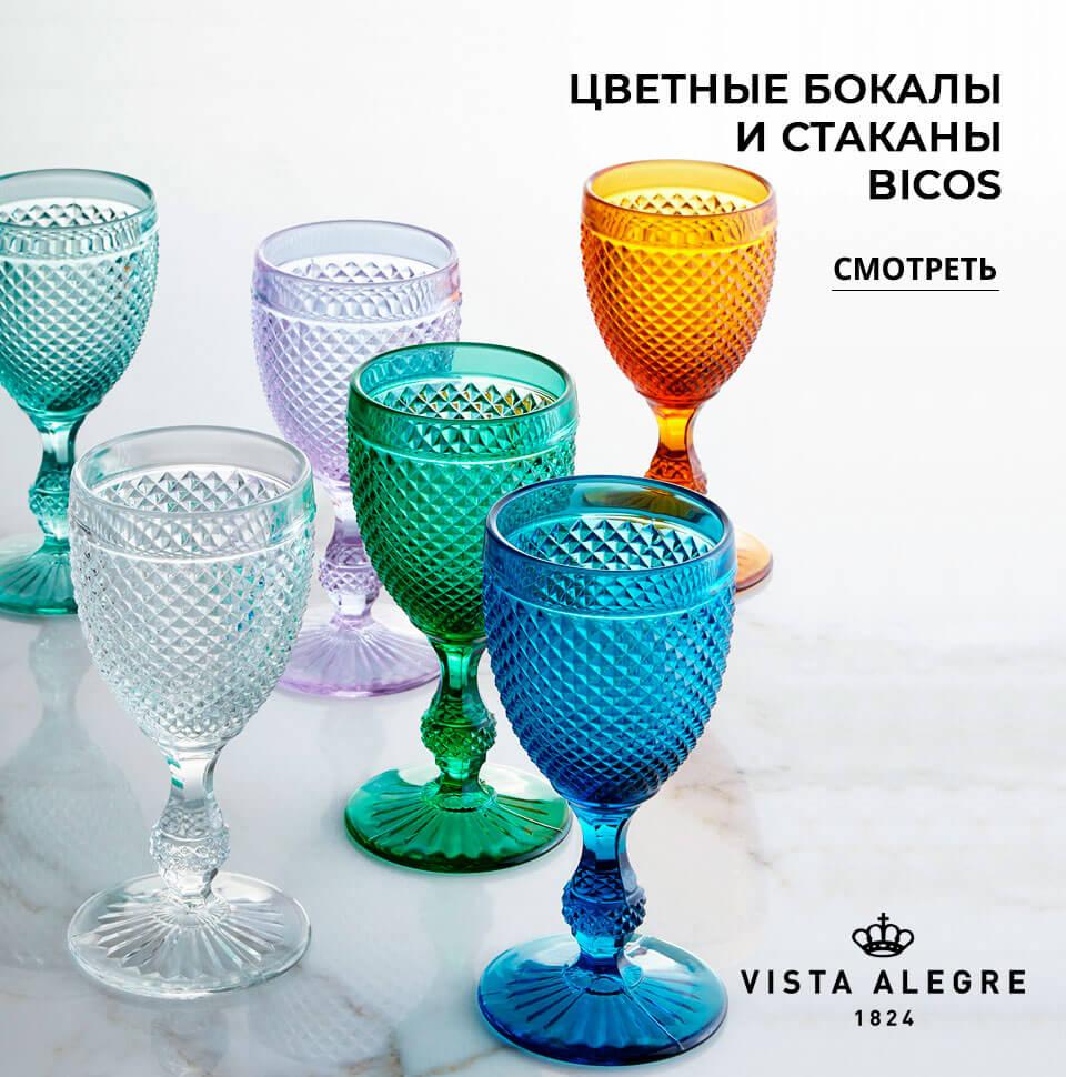Vista Alegre бокалы Bicos Villeroy Boch бокалы boston