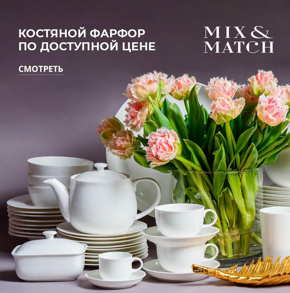Mix Match