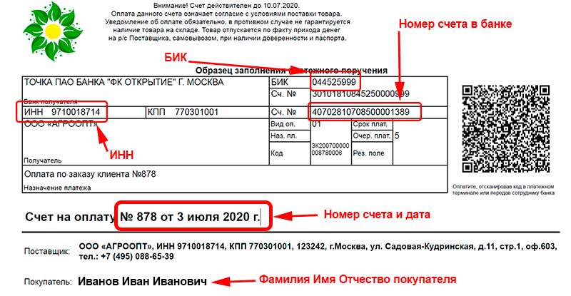 Реквизиты компании ООО АГРООПТ