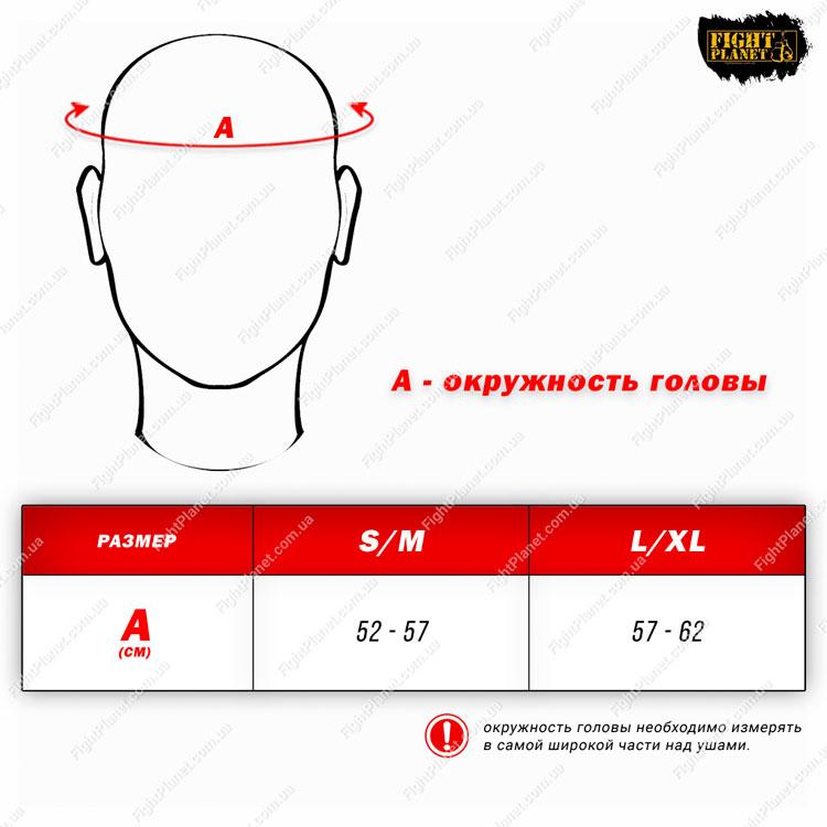 Размерная сетка таблица боксерского шлема Ben Lee