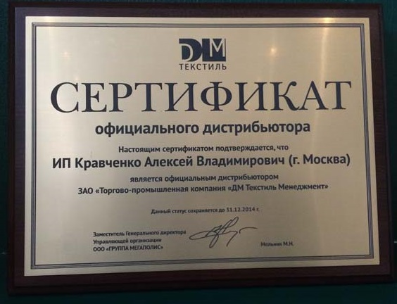 Сертификат_ДМ_КАВ_2014_Gold.1.jpg