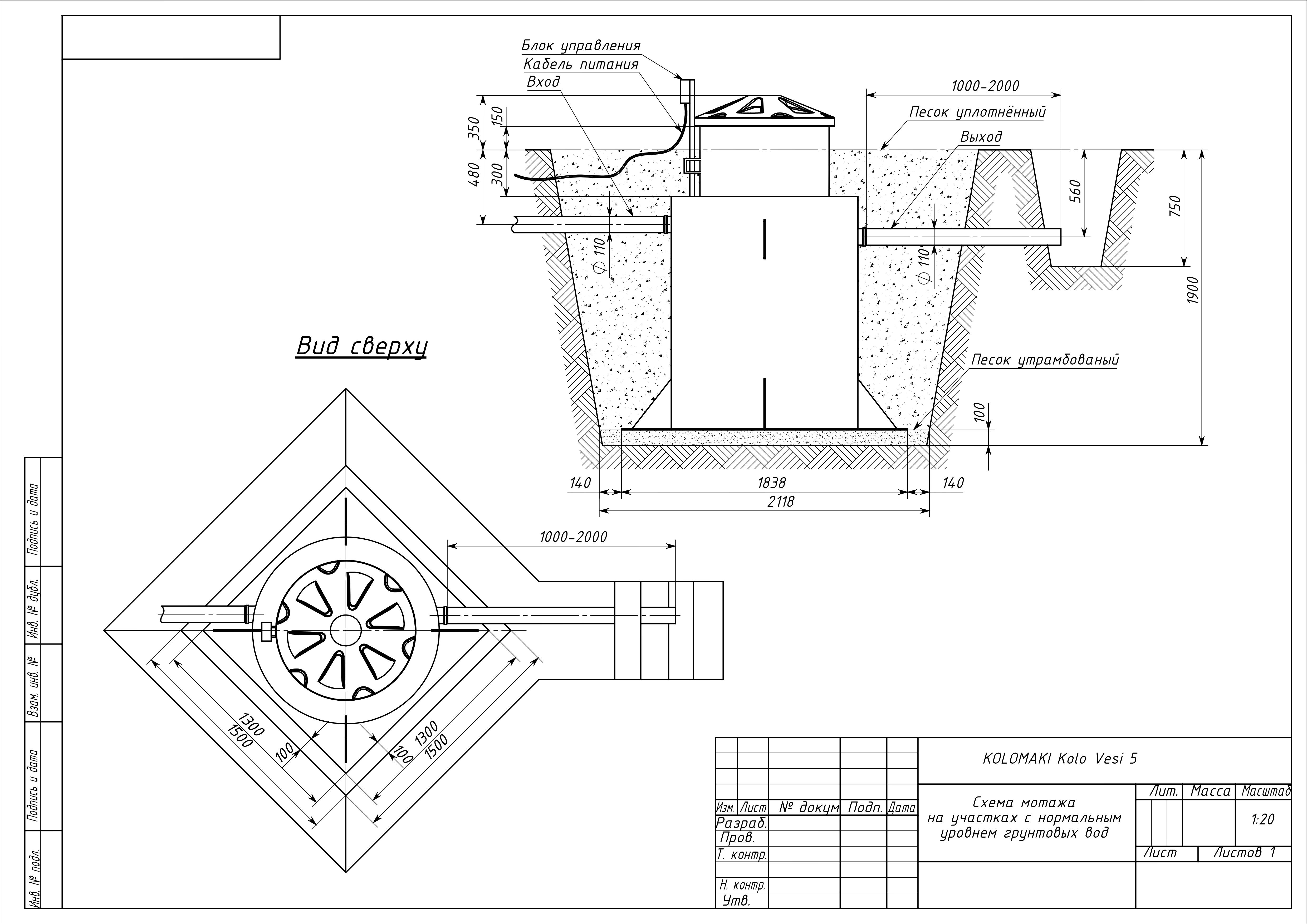 Монтажная схема септика Коловеси 5