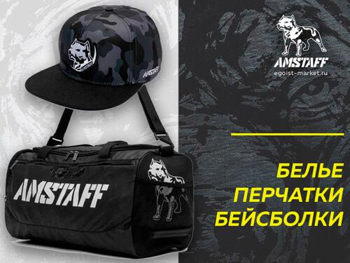 Сумки, перчатки, белье и бейсболки из Европы Amstaff в Москве и Спб