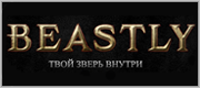 Beastly_logo.png