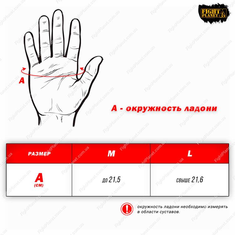 Размерная сетка таблица тренировочных перчаток для MMA Berserk