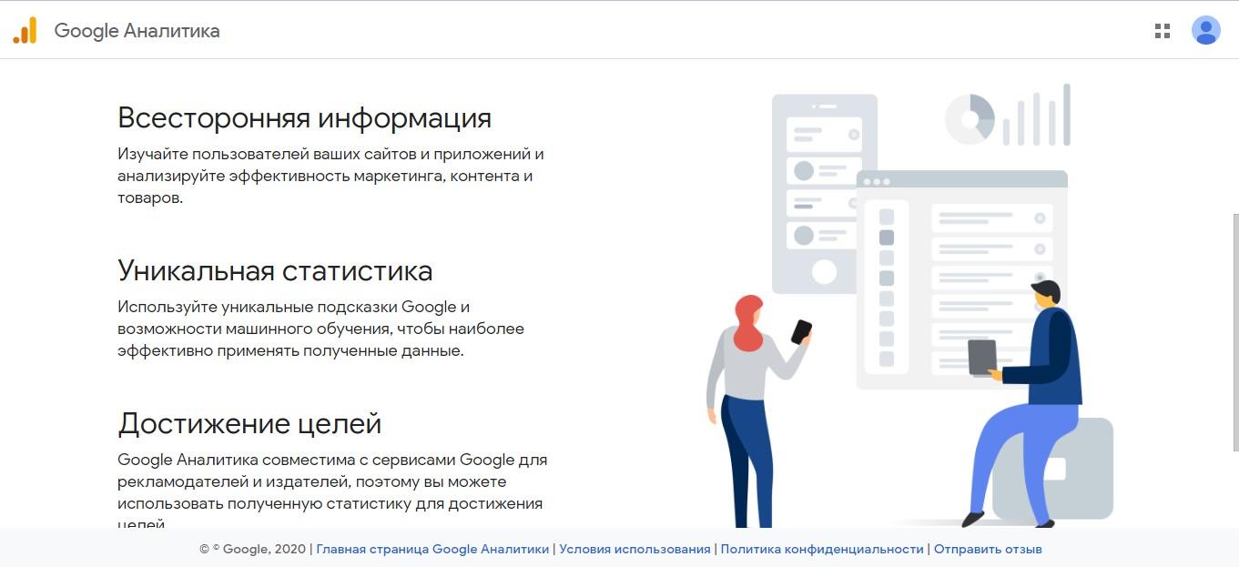 Главная страница сервиса Google Analytics