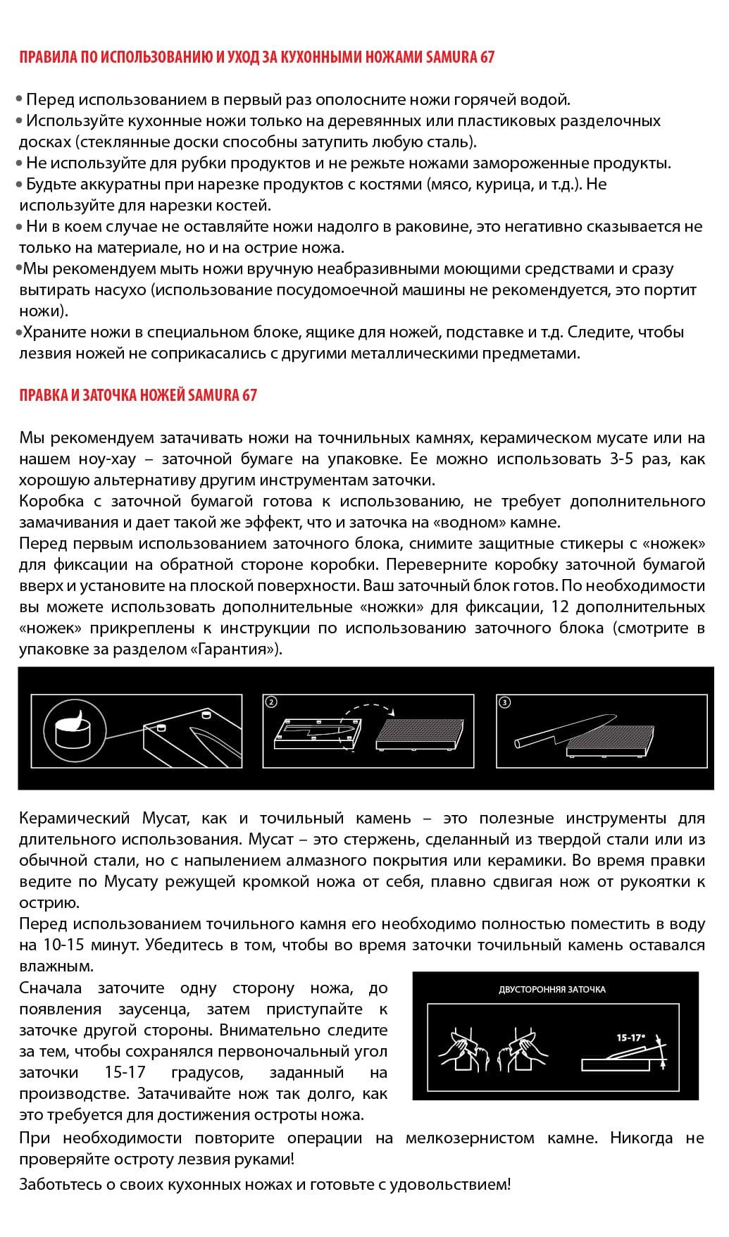 instruction_A4_67-min.jpg