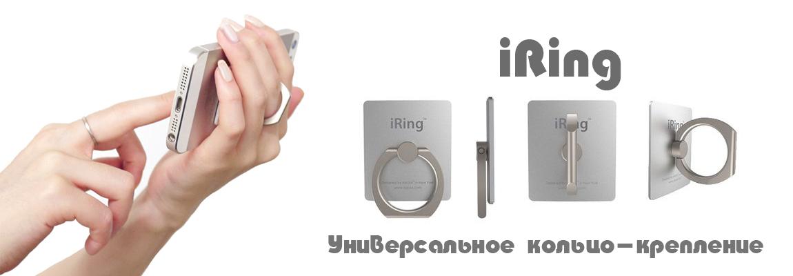 iRing - универсальное кольцо-крепление для телефона