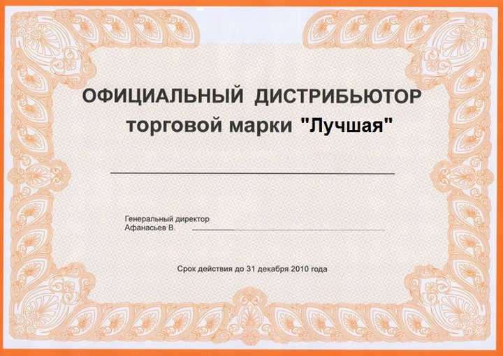 Официальные дистрибьюторы должны иметь документы, подтверждающие их статус