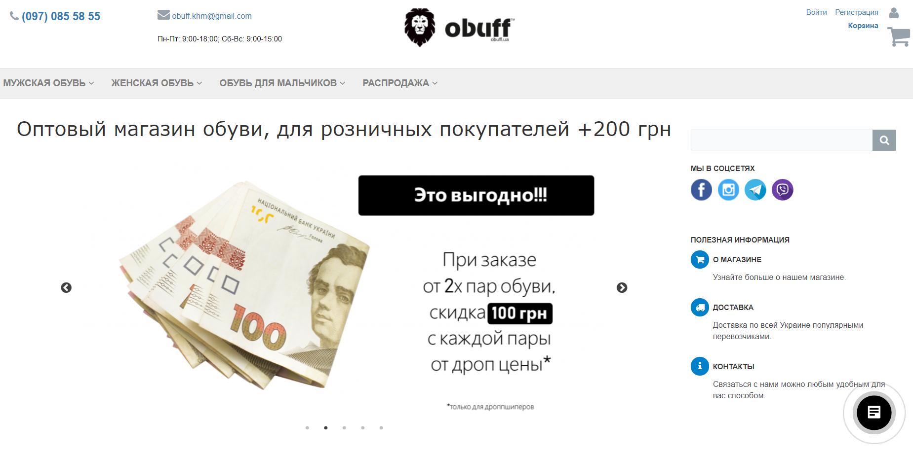 Интернет-магазин Obuff.ua