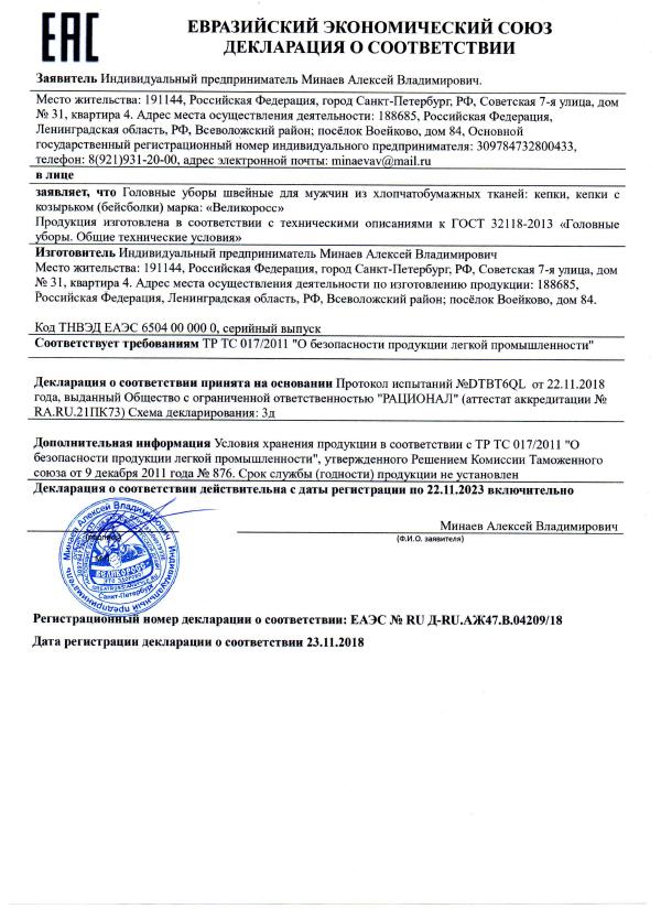 декларация о соответствии кепок Великоросс требованиям безопасности