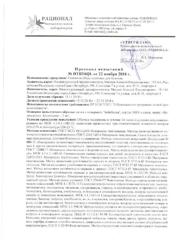 протокол испытаний на соответствии кепок Великоросс требованиям ГОСТа