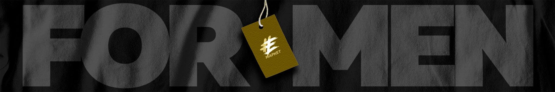 Каталог новинок модной брендовой мужской одежды 2020 года интернет магазина #EGOист