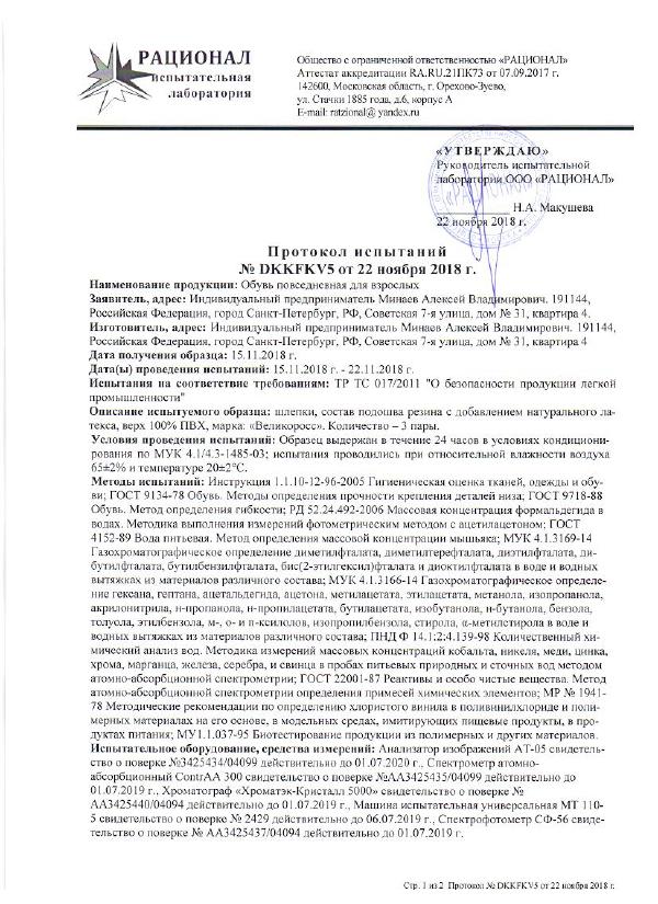 протокол испытаний на соответствии тапок Великоросс требованиям ГОСТа
