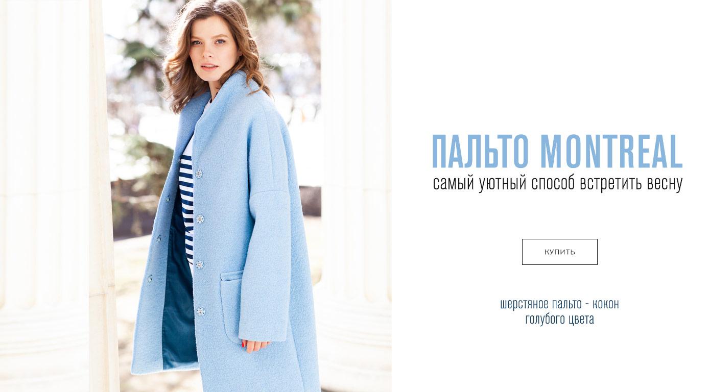 Пальто апрель