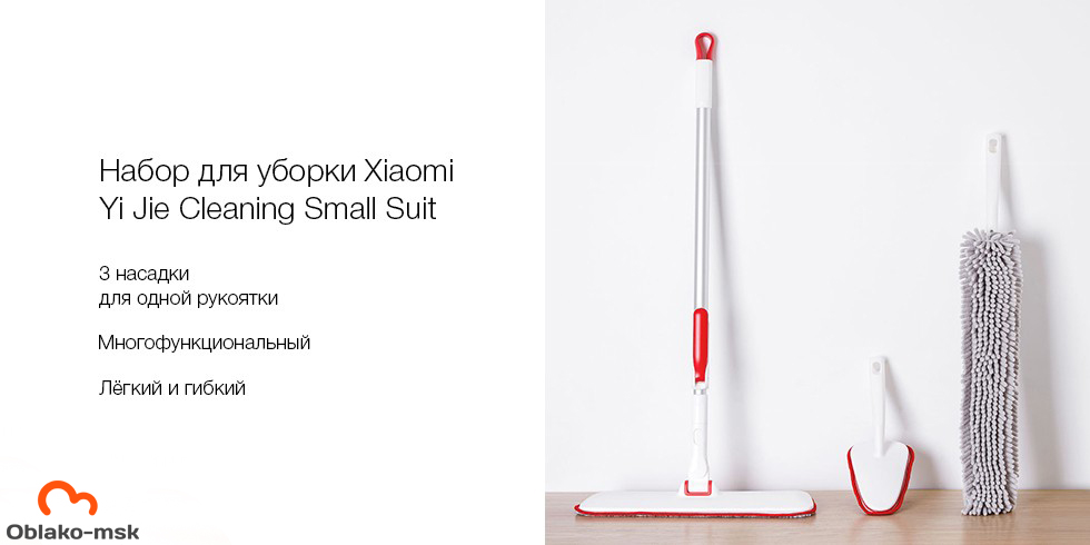 Набор для уборки Xiaomi iCLEAN (Yi Jie) Cleaning Small Suit