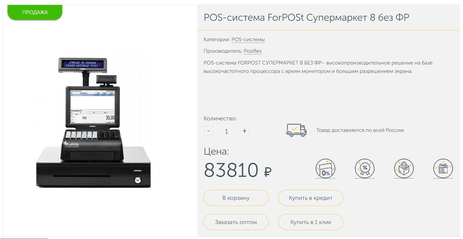 POS-система FORPOST супермаркет 8