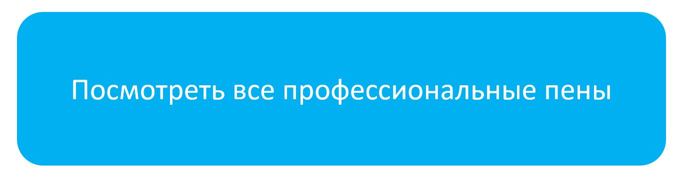 пены_профф.png
