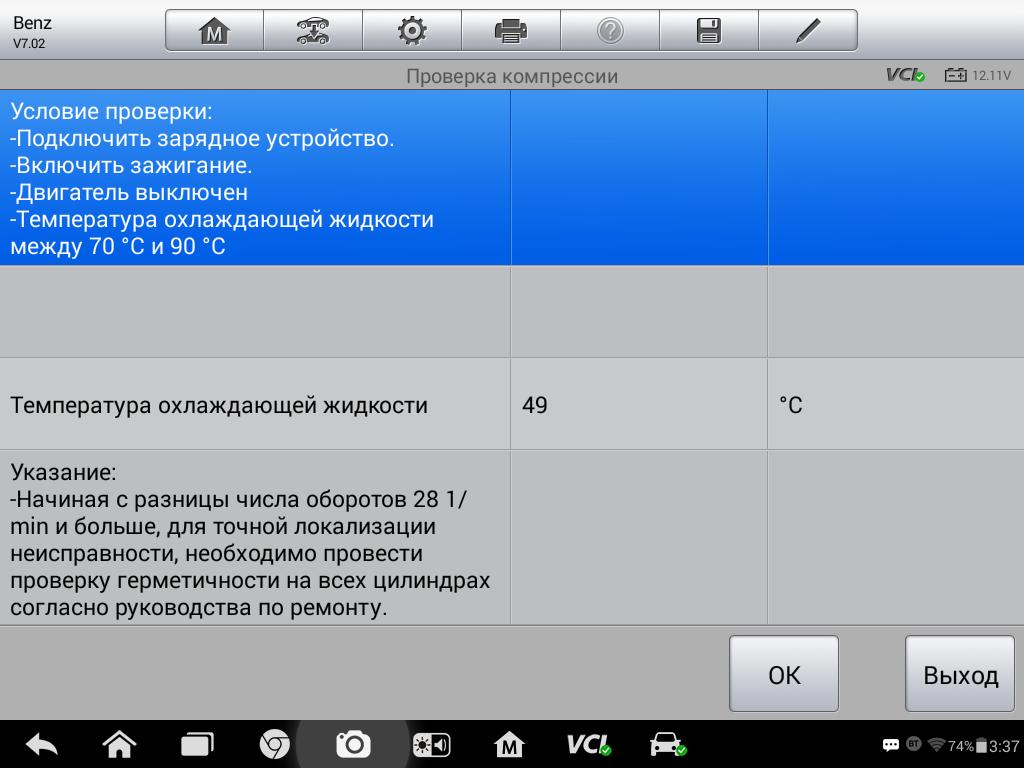 3._Mercedes_E212_test_block_.png