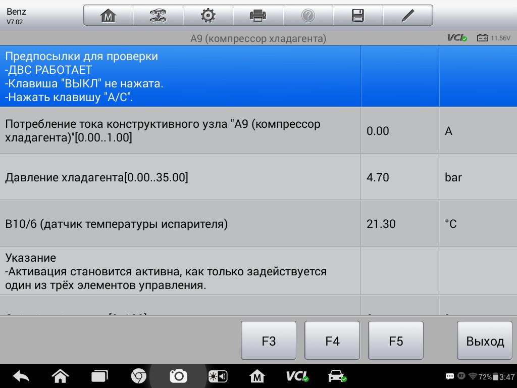 5._Mercedes_E212__3__test_block_.png