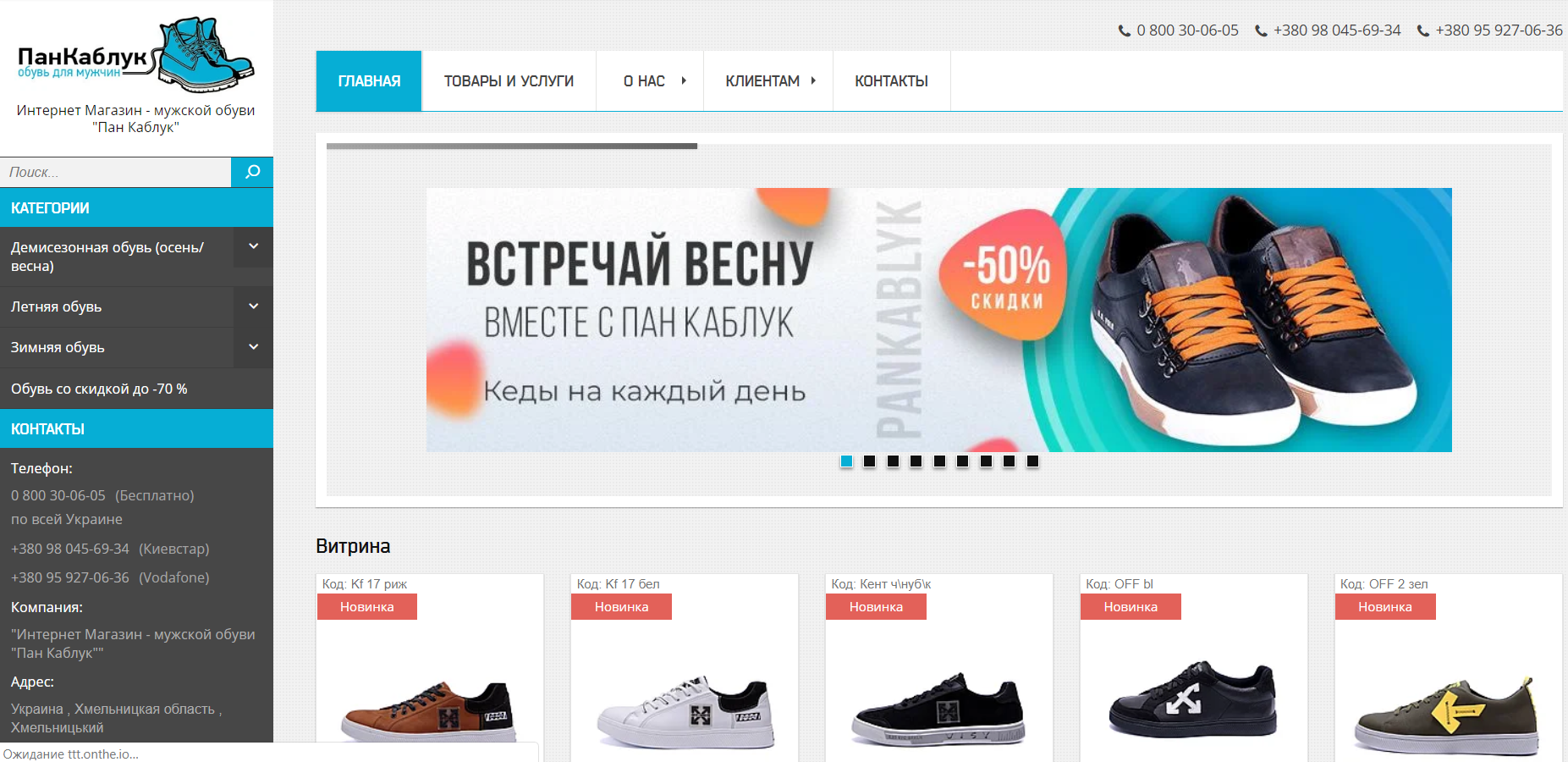 Магазин мужской обуви Пан Каблук