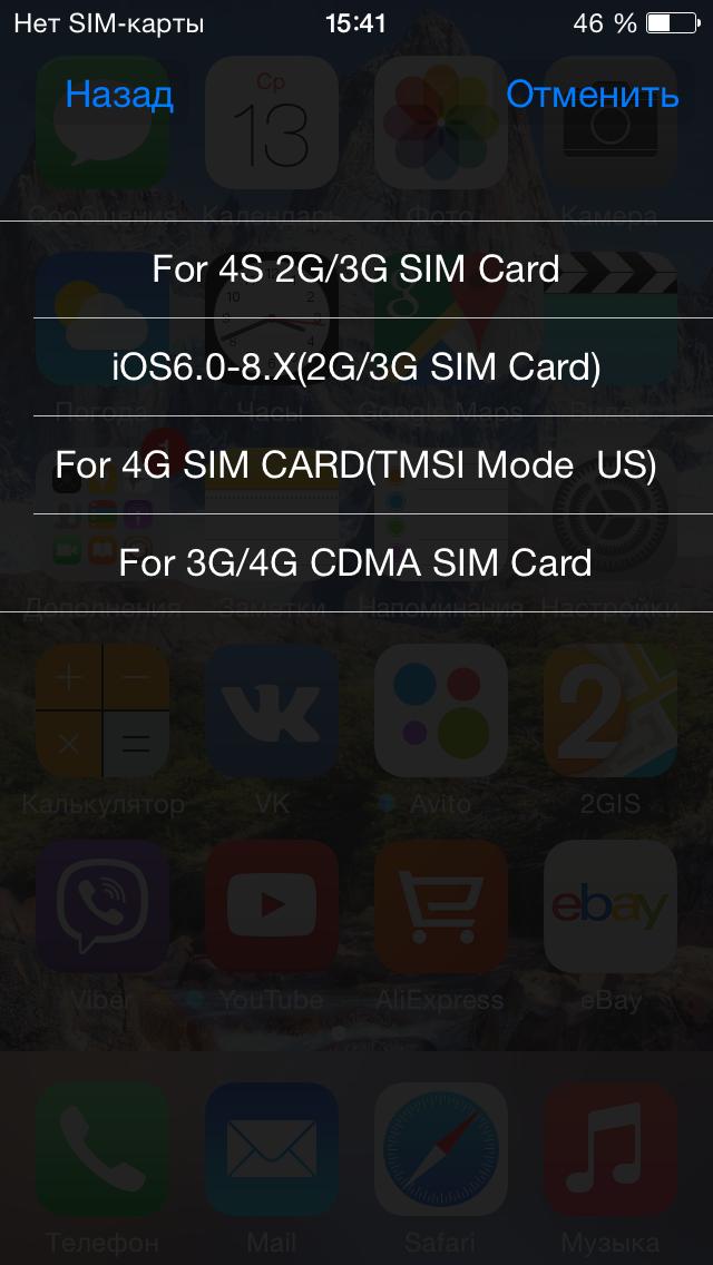 Выбор режима работы на чипе R-sim 10