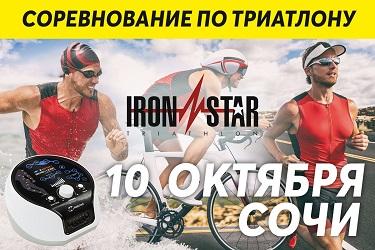 ironstar 2020 участие