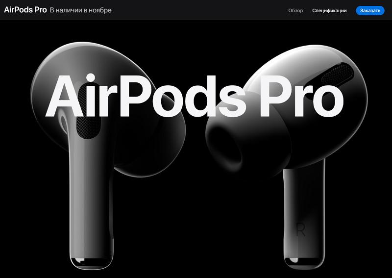 Презентация наушников AirPods Pro