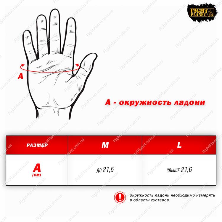 Размерная сетка спарринговых перчаток для MMA Booster