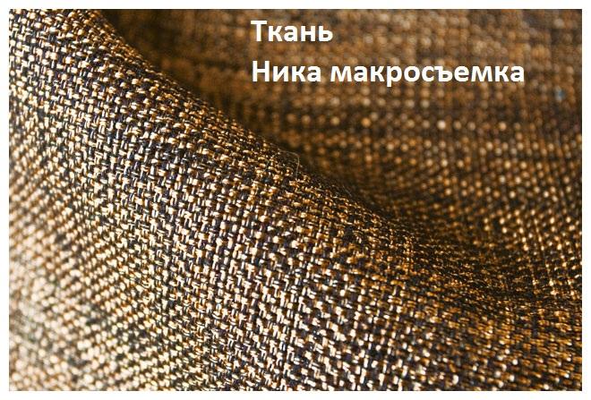ника_макросьемка.jpg